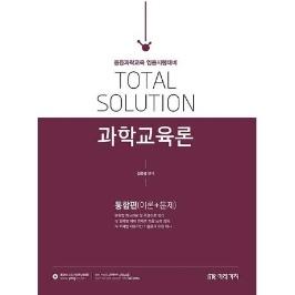 [5%적립] Total Solution 과학교육론 통합편