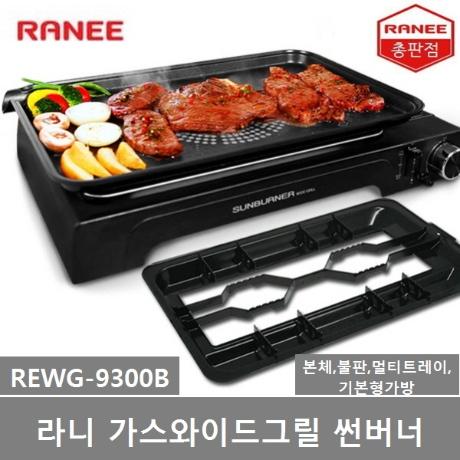 21년형 라니 가스와이드그릴 REWG-9300B (플러스형, 불판+멀티트레이+가방) 썬버너 휴대용가스그릴 캠핑용 가정용