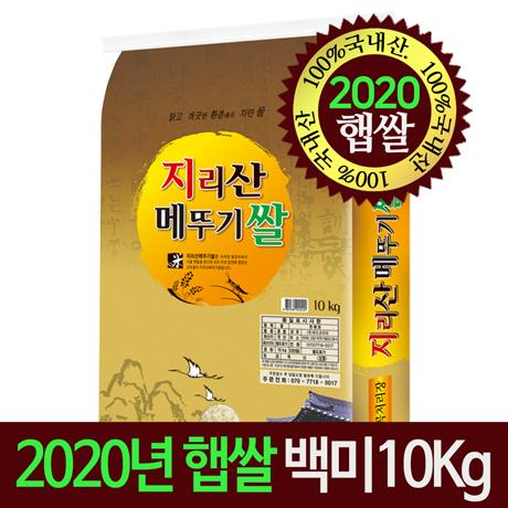 [갓신선][명가미곡] 지리산 메뚜기쌀 백미10kg (20년산) 당일도정 박스포장