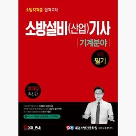 [5%적립] 2019 소방설비(산업)기사 기계분야 1차 필기 - 김종상