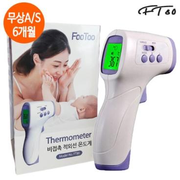 [재고확보/항공배송/국내AS] SUOMIDA 비접촉식 적외선 체온계 이마 체온계 인증서