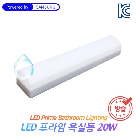 LED 욕실등 화장실등 국산 삼성칩 방습 20W 프라임