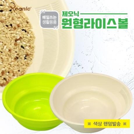 [싸고빠르다] 제오닉 원형 물빠짐 다용도 바가지 / 쌀 씻는 볼