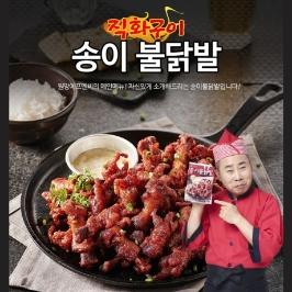 [더싸다특가] 송이불닭발 5팩+S라인불닭발 5팩 반반구성