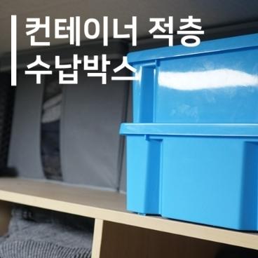 [싸고빠르다] 단단한 컨테이너 적층 수납박스 리빙박스 바구니 정리함
