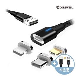 양방향 USB 마그네틱 고속 충전케이블 자석 안드로이드5핀 아이폰8핀 C타입