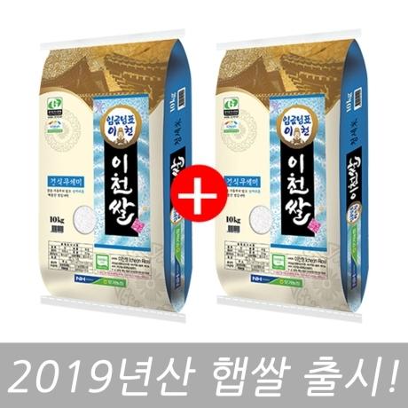 -19년산 햅쌀 모가농협 이천 추청쌀 10kg+10kg
