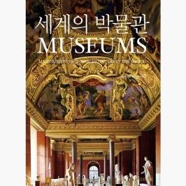 (중고) 세계의 박물관 (Museums) : 세계 각국의 건축 문화유산을 찾아서 - 기울리아 카민