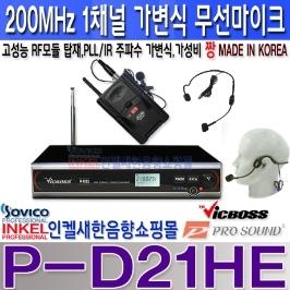 P-D21HE 가변식200MHz 무선마이크 1채널,고성능 RF 모듈 탑재,LCD 디스플레이,노이즈 차단STEEL구조,PD21