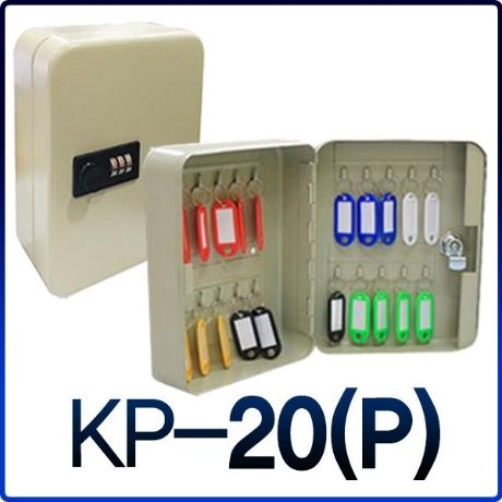 KP-20구 비밀번호형 스틸 열쇠보관함 열쇠함