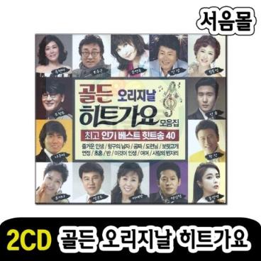 Original Special Trot Vol.3 오리지날 스페셜 트롯 베스트 조항조,오승근,김용임 Music