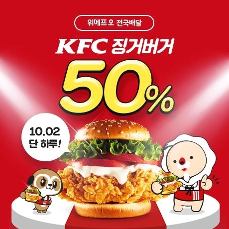KFC 징거버거 50% 할인권