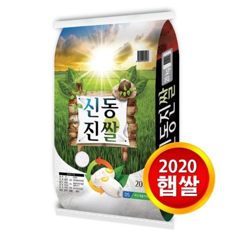 2020년산 햅쌀 현대농산 신동진쌀20kg