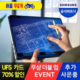 [삼성전자] [최종혜택가196만원+UFS카드특가이벤트] TV광고모델 삼성노트북Pen S NT950SBE-X716A 3종사은품+포토사은품증