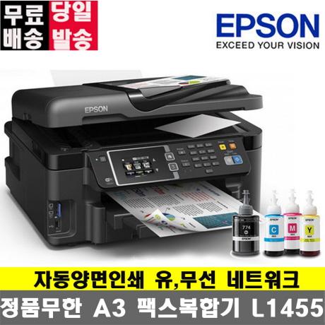 [엡손] 엡손복합기 정품무한 L1455 컬러 A3 잉크젯 팩스복합기 an