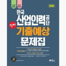 [5%적립] 2019 고시넷 한국산업인력공단 NCS 진짜 기출예상문제집 (직업기초능력 + 한국사 + 영어) : 기출분석으로..