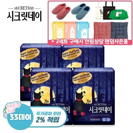 (쿠폰가8,400원) 오버나이트10PX4팩/시크릿데이 생리대♡