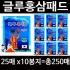 [특가] 글루홍삼 건강패드 25매x10봉지=총250매 /건강패치/파스아님/효도선물/외국인선물/무료배송