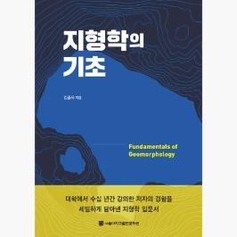 [5%적립] 지형학의 기초 - 김종욱
