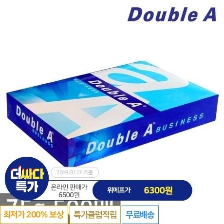 더블에이 A4 복사용지(A4용지) 75g 500매 1권