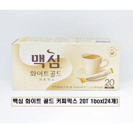 [맥심] 맥심 화이트골드 커피믹스 20T 1box(24개)