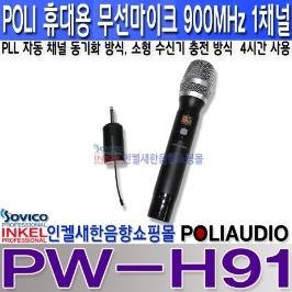 PW-H91, 900MHz 1채널 휴대용 무선마이크,소형 수신기 충전방식,PLL 자동 채널 페어링 방식,홈노래방,앰프등사용