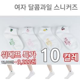 CW09 여자 달콤과일 스니커즈(10)