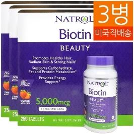 [커클랜드] [해외배송] 3병 나트롤 빠른용해 비오틴 Fast Dissolve Biotin 5000mcg 250정 딸기맛