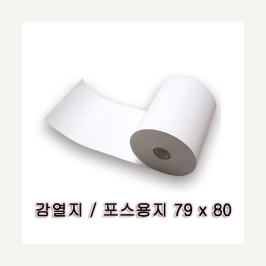 감열지 영수증용지 포스용지 pos용지 (50롤 79x80)