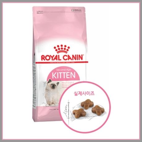 [로얄캐닌] 고양이 키튼 2kg