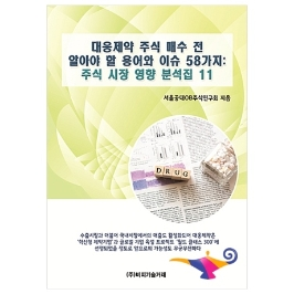 [5%적립] (1/23) 대웅제약 주식 매수 전 알아야 할 용어와 이슈 58가지 - 서울공대OB주식연구회