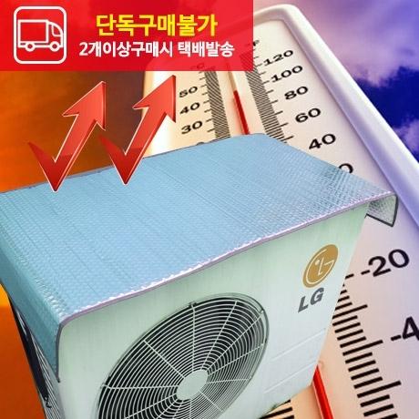 에어컨실외기절전커버(6중단열/공기층2겹)