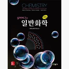 [3%적립] 실버버그의 일반화학 : 제8판 - Martin S. Silberberg