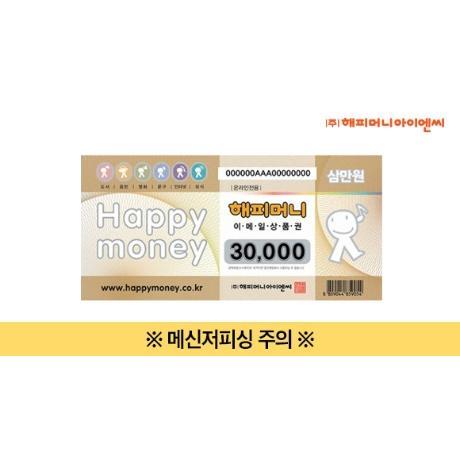 [선물하기] 해피머니 온라인 상품권 3만원권 (모바일 발송)