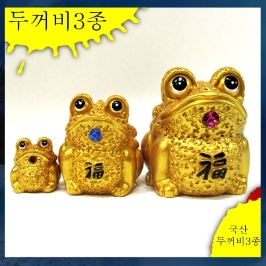 C226/두꺼비/두꺼비장식품/두꺼비장식/두꺼비인형/두꺼비조각상/두꺼비상/두꺼비소품