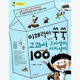 [5%적립] 이해력이 쑥쑥 교과서 고사성어 사자성어 100 - 김성준 (지은이) / 이예숙