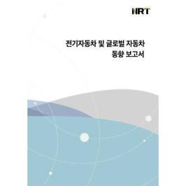 [5%적립] 전기자동차 및 글로벌 자동차 동향 보고서