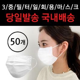 1장 556원/ 3중필터 일회용마스크 50매입 세트