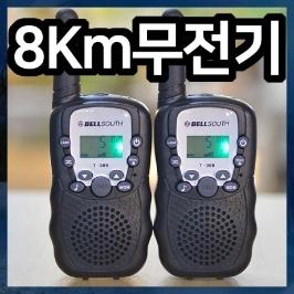 C126/무전기/2p/생활무전기/업무용무전기/8Km/인증제품