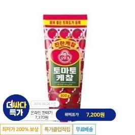 [더싸다특가] 오뚜기 토마토 케찹 800g + 골드 마요네즈 800g, 1세트