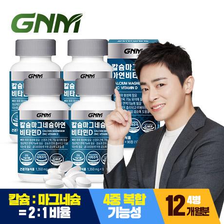 [총 12개월분] GNM 칼슘 마그네슘 아연 비타민D 뼈건강 90정 X 4병