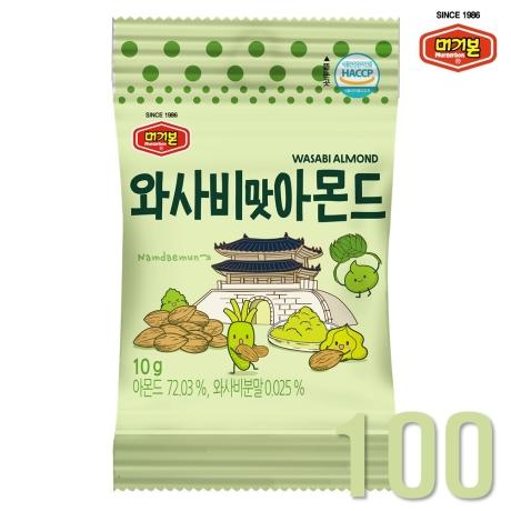 [머거본 본사직영] 와사비맛아몬드 10g 100봉