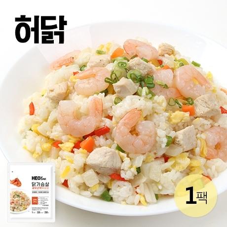 [갓신선] 허닭 닭가슴살 새우 곤약 볶음밥 250g 1팩