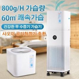 MISOU 미소우 가습기 헤더 MS5800 / 샤오미 공기청정기PRO 적용