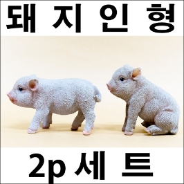 C035/인테리어소품/돼지인형/장식품/동물인형/돼지모형