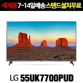 LG전자 55UK7700 (55UK7700PUD) 2018년 신상품 ThinQ AI TV / 55인치 씽큐 AI 티비 / 55