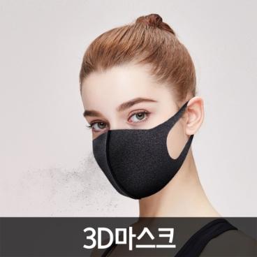 [해외배송] 3D마스크 50개입