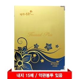 [교보생명] 이코노화일 (푸른꽃)