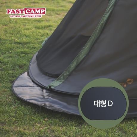 패스트캠프 그라운드시트 D (테라6/자이언트 호환용)