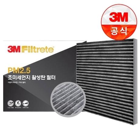 [쓰리엠] 3M PM2.5 초미세먼지 활성탄 필터 1+1/사은품
